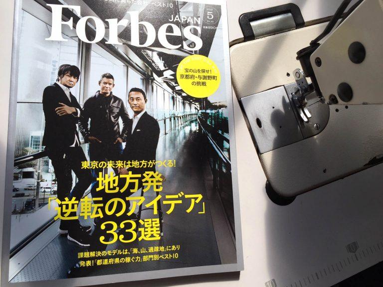Forbes JAPAN5月号